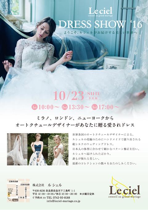 dressshow2016