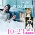 DressShow 2016開催!